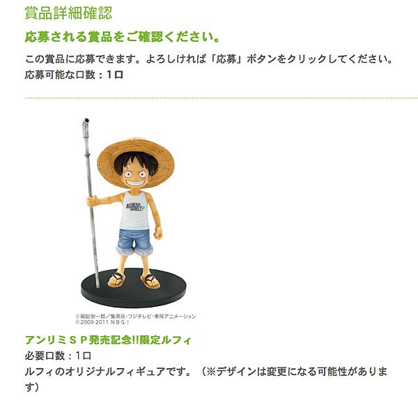 3DS one piece 海賊王 無限巡航SP 早期購入抽選賞品-01.png