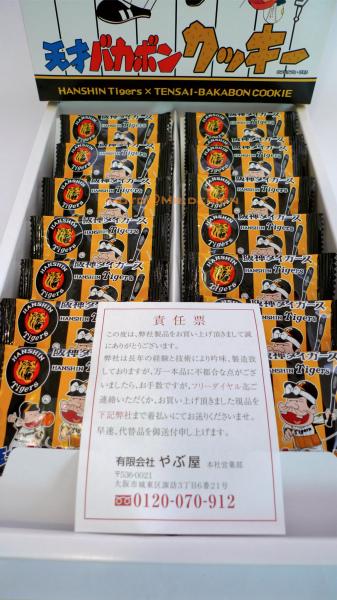 赤塚不二夫博物館拌手禮~天才笨蛋老爹x阪神虎03.jpg