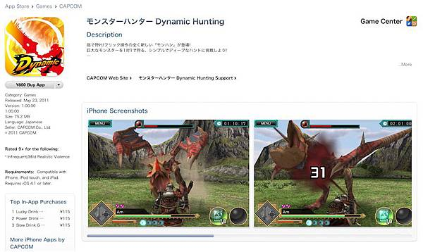 MONSTER HUNTER Dynamic Hunting-04.jpg