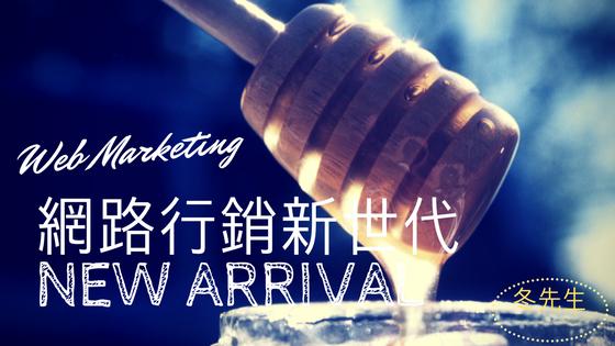 Web Marketing.png