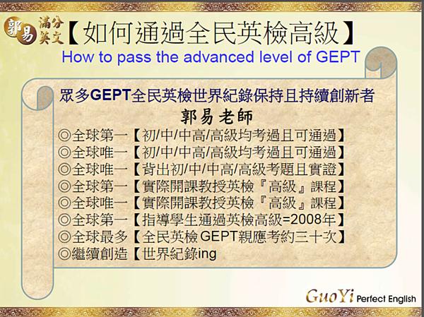 郭易老師的多項GEPT世界紀錄