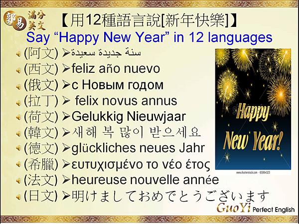 用12種語言說新年快樂