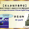 英文倉頡字彙學堂English TsangJie