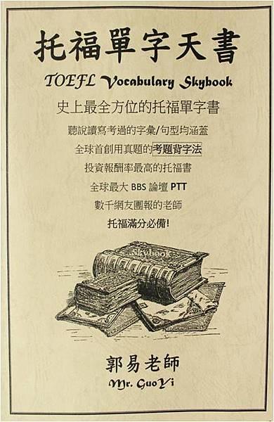 托福單字天書TOEFL Skybook