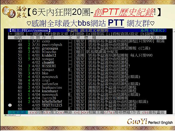 PTT全球最大BBS網路論壇六天內狂開20團郭易老師課程團報