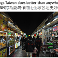 十個CNN認為臺灣作的比全球各地更好的地方