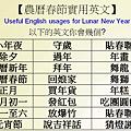 農曆春節實用英文lunar new year English
