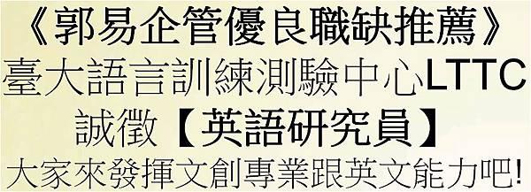 臺大LTTC誠徵 英語研究員 郭易企管職缺推薦