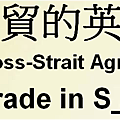 The Cross-strait Agreement on