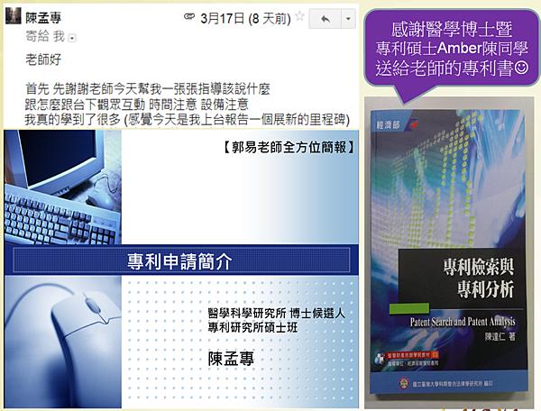 醫學博士暨專利碩士Amber陳孟專同學送給老師的專利書