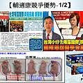 輔適康產品的媒體報導 郭易老師擔任企管顧問