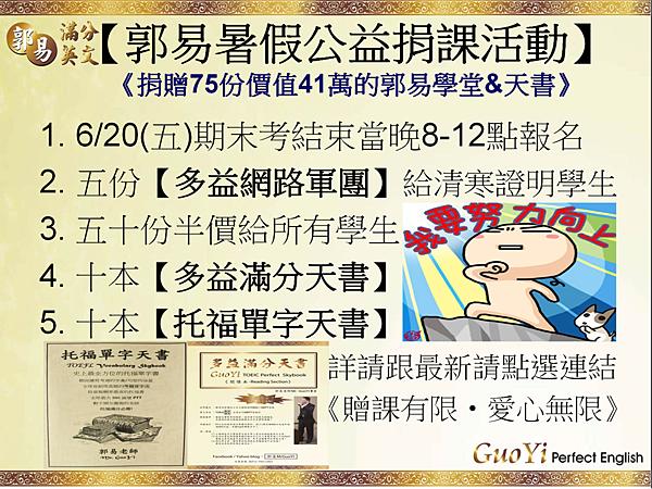 2014郭易暑假公益捐課活動.docx