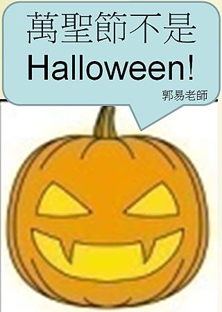萬聖節不是Halloween