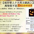 Halloween萬聖節英文 字源