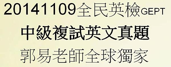 20141109中級複試英文真題 郭易老師全球獨家