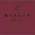 感謝台北大學頒發郭易老師感謝狀02 (2)