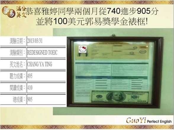 雅婷同學兩個月從740進步到905分 並將100美元郭易獎學金裱框