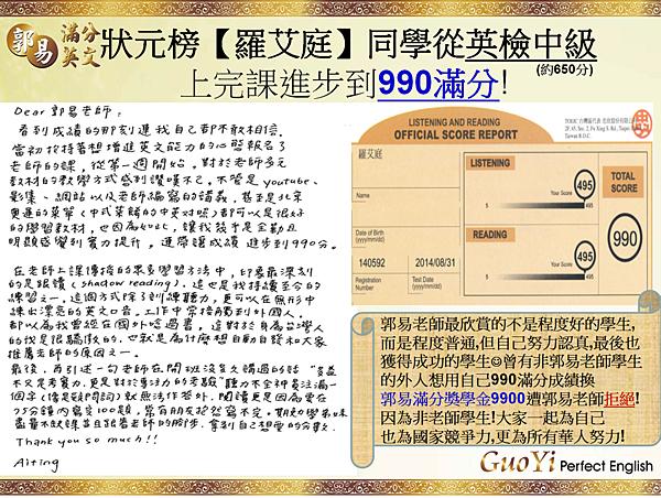 進步到990滿分的羅艾庭同學 郭易老師上課感想 (2)