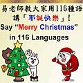郭易老師教大家用116種語言講耶誕快樂 say merry christmas in 116 languages (2)