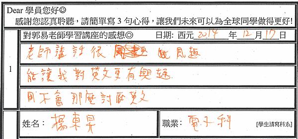 老師讓我對英文更有興趣