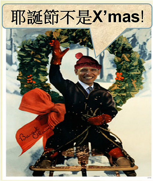耶誕節不是X'mas