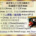耶誕節不是X'mas02