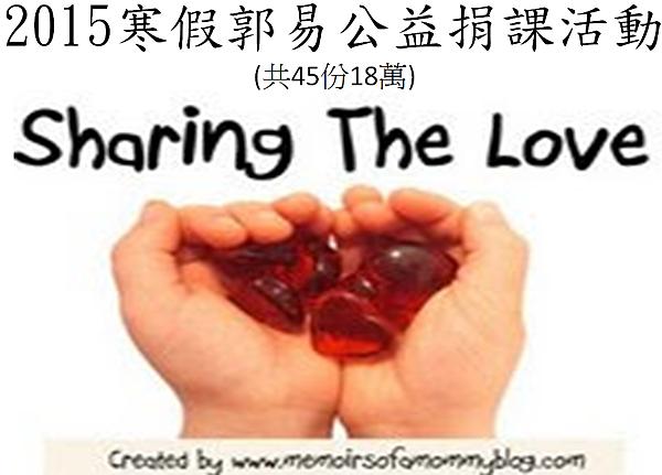 2015寒假郭易公益捐課活動