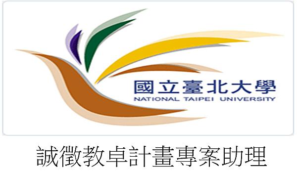 郭易企管職缺 國立台北大學教卓計畫誠徵專案助理