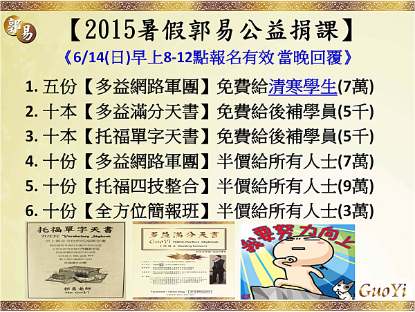 2015暑假郭易公益捐課 55份27萬