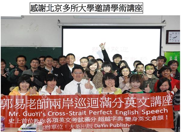 全方位中英簡報技巧 北京照片