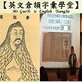 郭易老師的英文倉頡字彙學堂