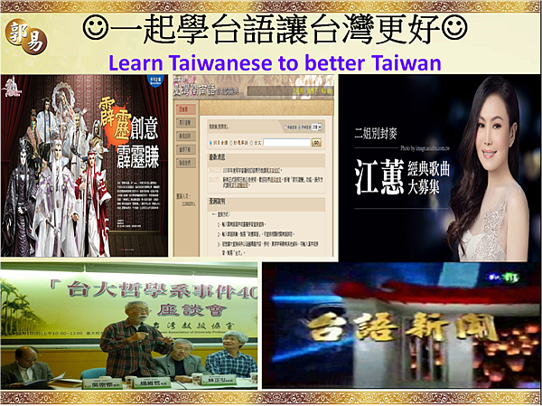 一起學台語讓台灣更好