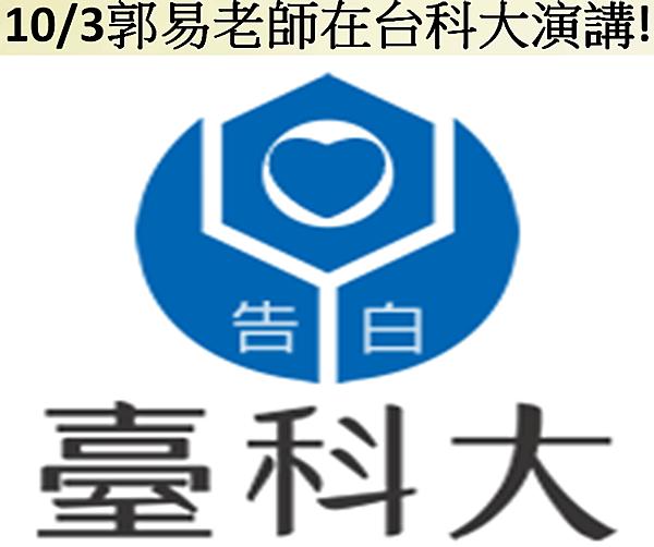10月3日 郭易老師在台科大演講