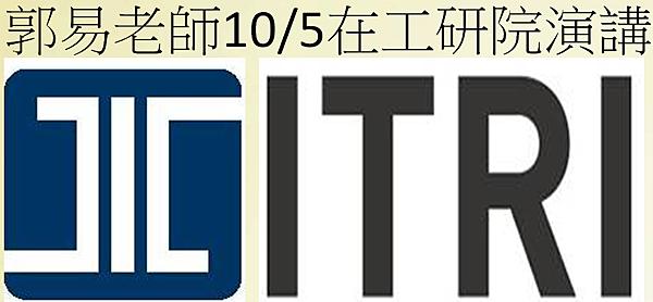 郭易老師1005在工研院ITRI演講.png
