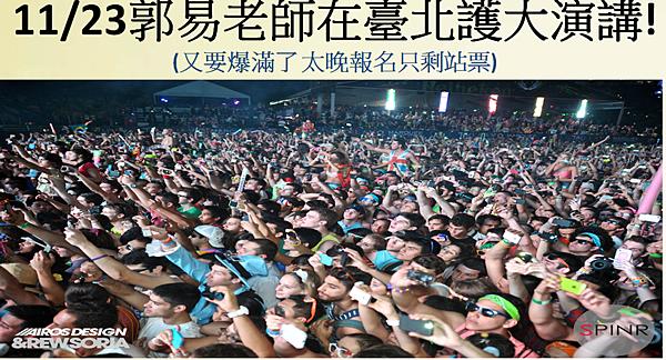 20151123臺北護大【全方位中英簡報技巧ADP】