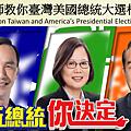 郭易老師教你臺灣美國總統大選相關英文