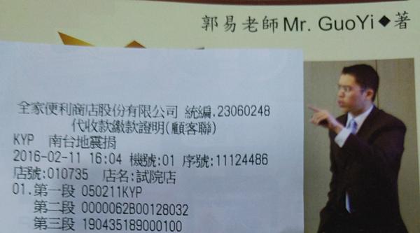 2016郭易老師台南地震捐款收據