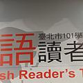 英語讀者劇場.png