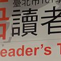 英語讀者劇場