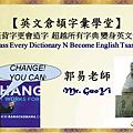 英文倉頡封面