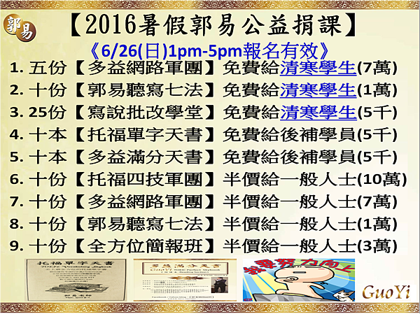 2016暑假郭易公益捐課共100份41萬