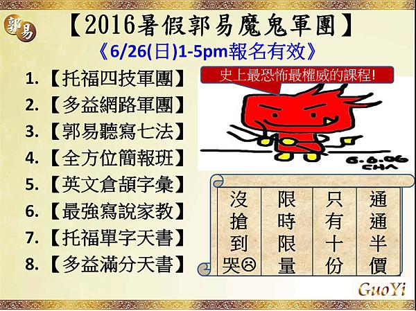 2016暑假郭易魔鬼軍團