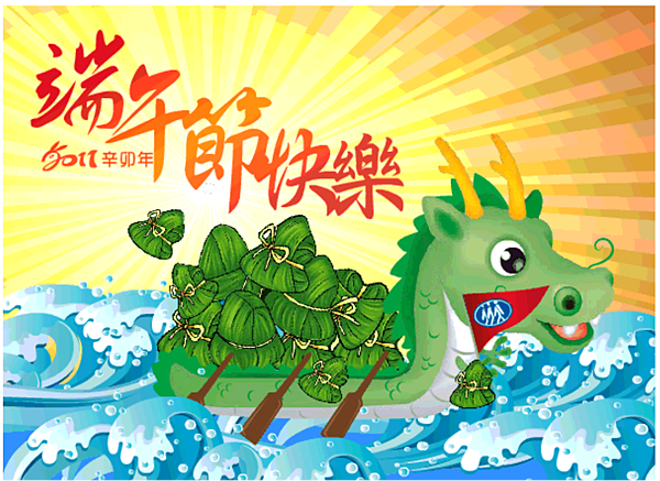 端午節快樂happy dragon boat festival