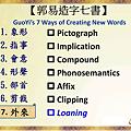 郭易造字七書GuoYi Chisu