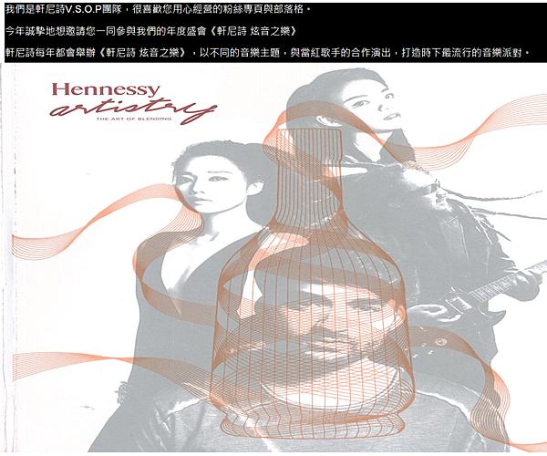 2016軒尼詩Hennessy邀請郭易老師參加時尚party05.png