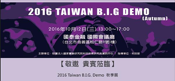 感謝國家實驗研究院科政中心邀請郭易老師參加Taiwan Big Demo.png