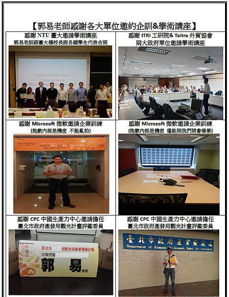感謝Microsoft等各大單位邀請郭易老師企訓 學術講座