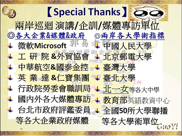 感謝 郭易老師兩岸巡迴演講 企訓 媒體採訪單位