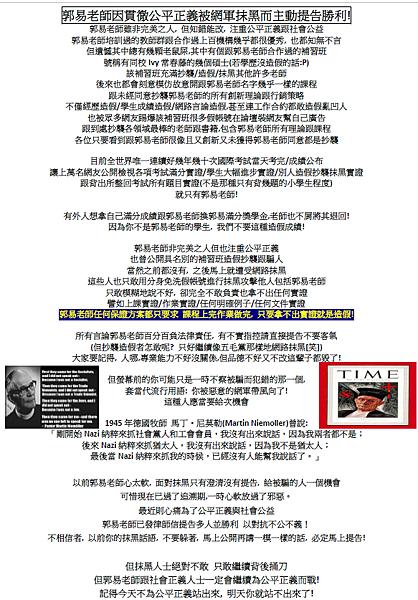 郭易老師因貫徹公平正義被網軍抹黑而主動提告勝利