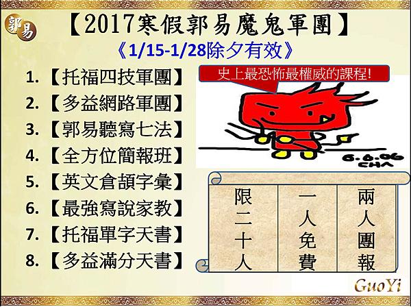 2017寒假郭易魔鬼軍團